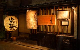 蔵 山元 麺